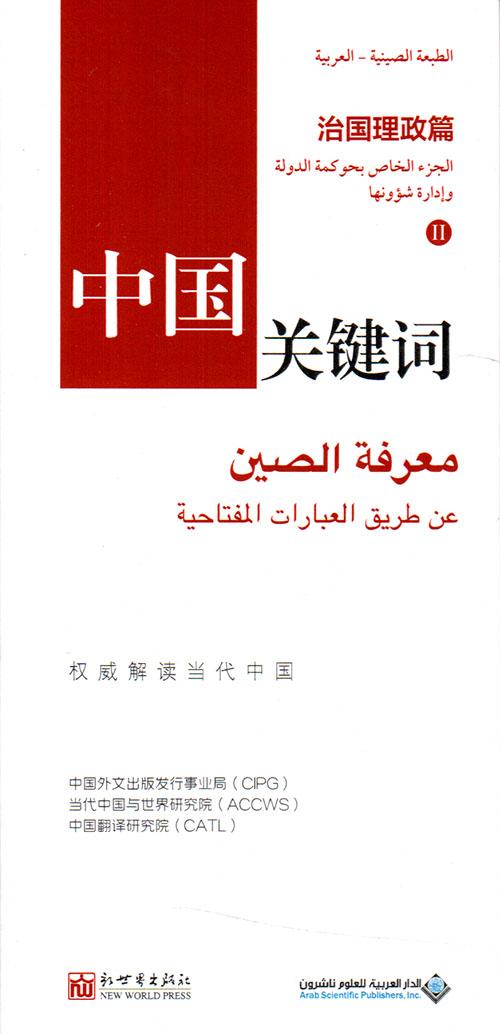 معرفة الصين عن طريق العبارات المفتاحية - الجزء الخاص بحوكمة الدولة وإدارة شؤونها ( الجزء الثاني )