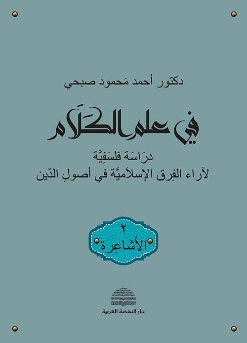 في علم الكلام ؛ دراسة فلسفية لآراء الفرق الإسلامية في أصول الدين - الجزء الثاني : الأشاعرة