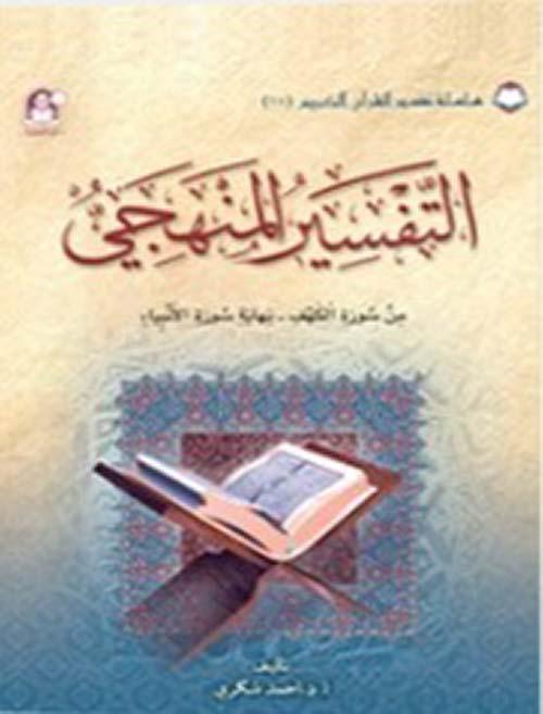 التفسير المنهجي 11 ؛ الآيات من سورة الكهف إلى نهاية سورة الأنبياء
