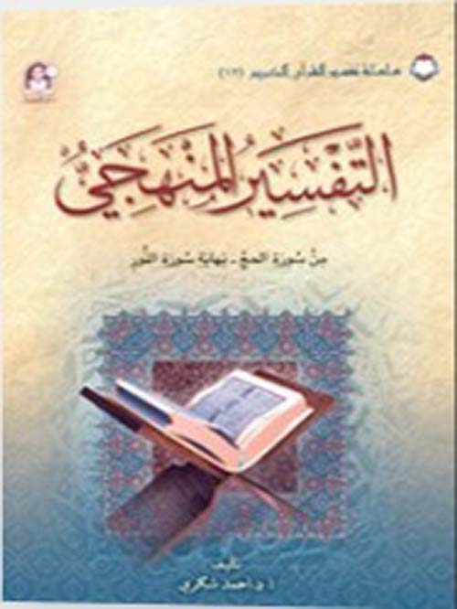 التفسير المنهجي 12 ؛ الآيات من سورة الحج إلى نهاية سورة النور