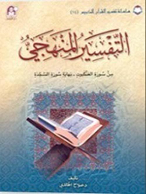 التفسير المنهجي 14 ؛ الآيات من سورة العنكبوت إلى نهاية سورة السجدة