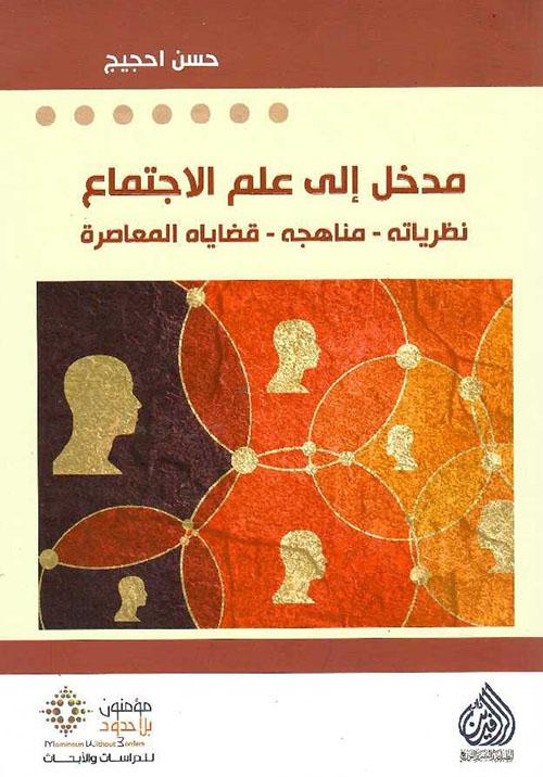 مدخل إلى علم الإجتماع ؛ نظرياته - مناهجه - قضاياه المعاصرة