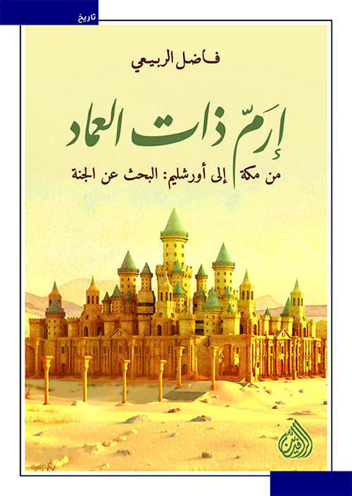 ارم ذات العماد من مكة إلى أورشليم : البحث عن الجنة