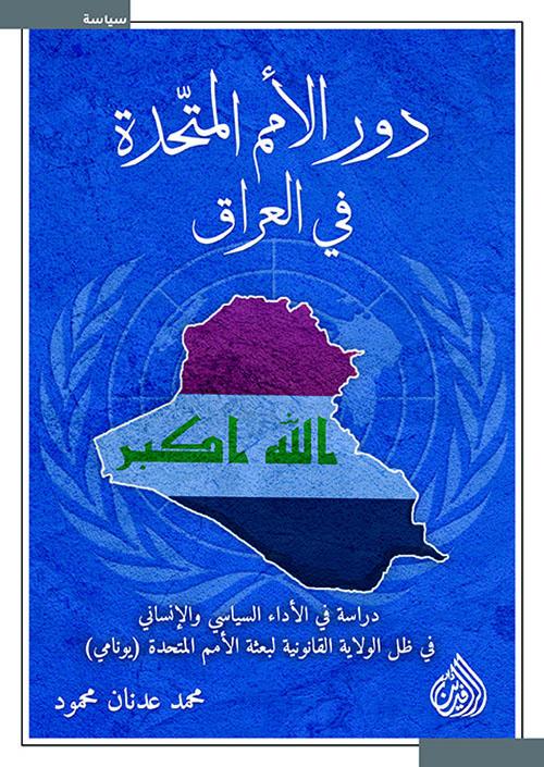 دور الأمم المتحدة في العراق