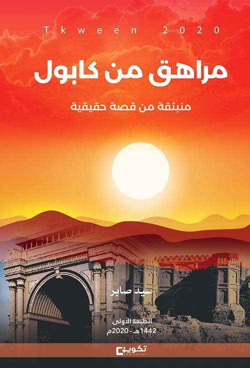 مراهق من كابول ؛ منبثقة من قصة حقيقة