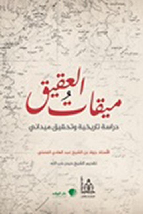 ميقات العقيق - دراسة تاريخية وتحقيق ميداني