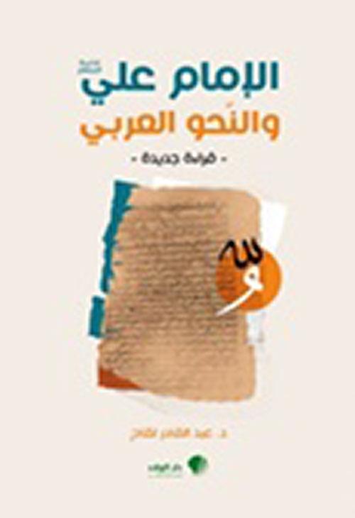 الإمام علي والنحو العربي