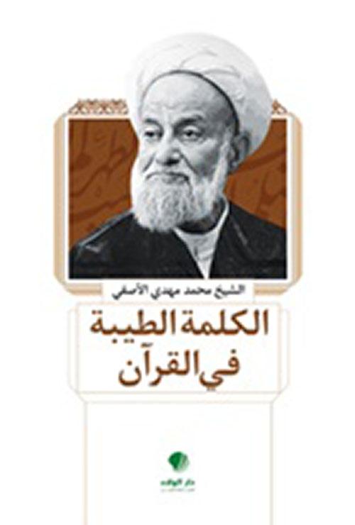 الكلمة الطيبة في القرآن