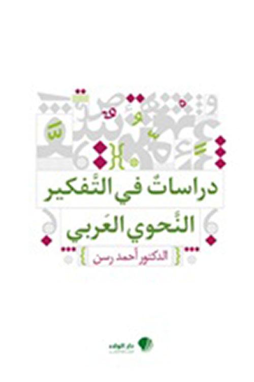 دراسات في التفكير النحوي العربي