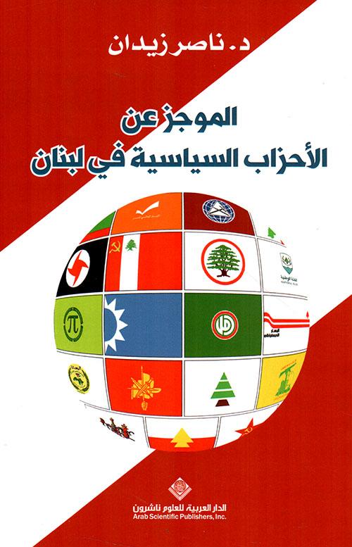 الموجز عن الأحزاب السياسية في لبنان
