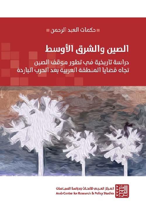 الصين والشرق الأوسط ؛ دراسة تاريخية في تطور موقف الصين تجاه قضايا المنطقة العربية بعد الحرب الباردة