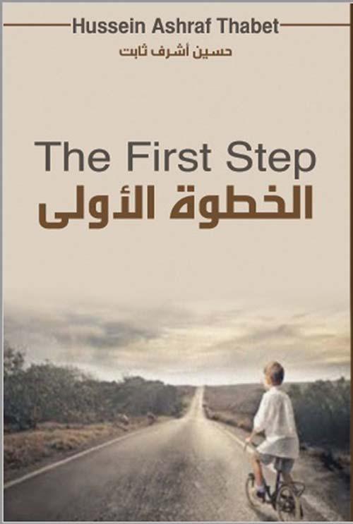 الخطوة الأولى - The First Step