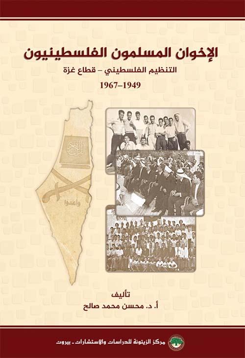 الإخوان المسلمون الفلسطينيون ؛ التنظيم الفلسطيني – قطاع غزة 1949- 1967