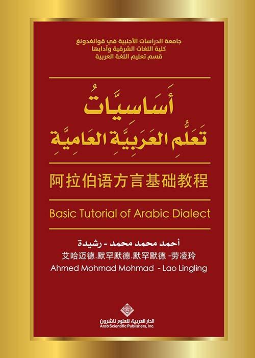 أساسيات تعلم العربية العامية