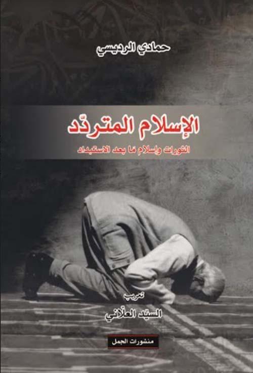 الإسلام المتردد ؛ الثورات وإسلام ما بعد الإستبداد