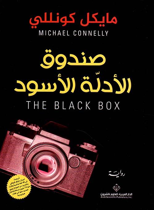 صندوق الأدلة الأسود