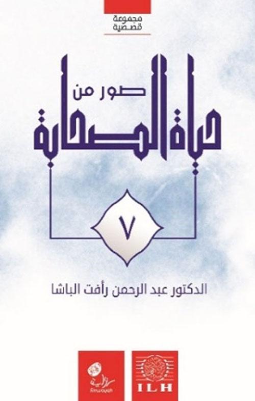 صور من حياة الصحابة - الجزء السابع
