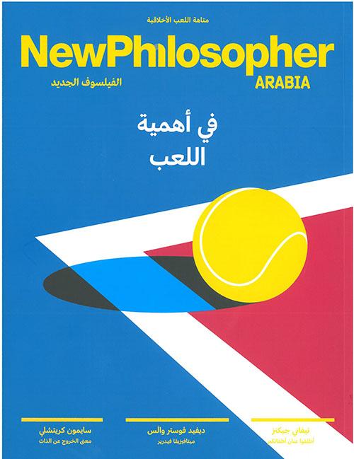 الفيلسوف الجديد - في أهمية اللعب - العدد الثالث