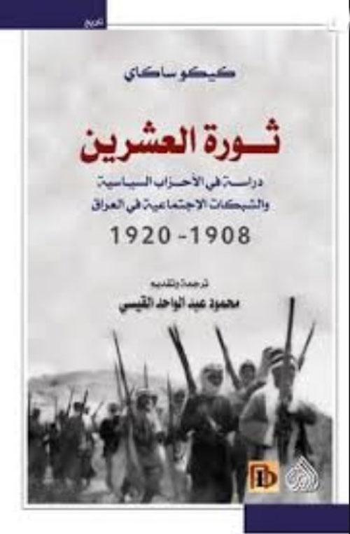 ثورة العشرين ؛ دراسة في الأحزاب السياسية والشبكات الاجتماعية في العراق 1908 - 1920
