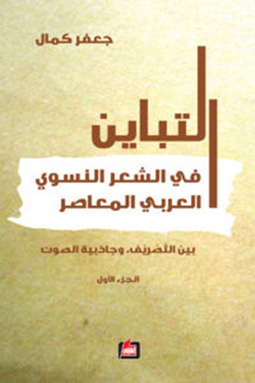 التباين في الشعر النسوي العربي المعاصر بين التصريف ، وجاذبية الصوت - الجزء الأول