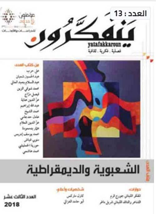 مجلة يتفكرون - العدد 13