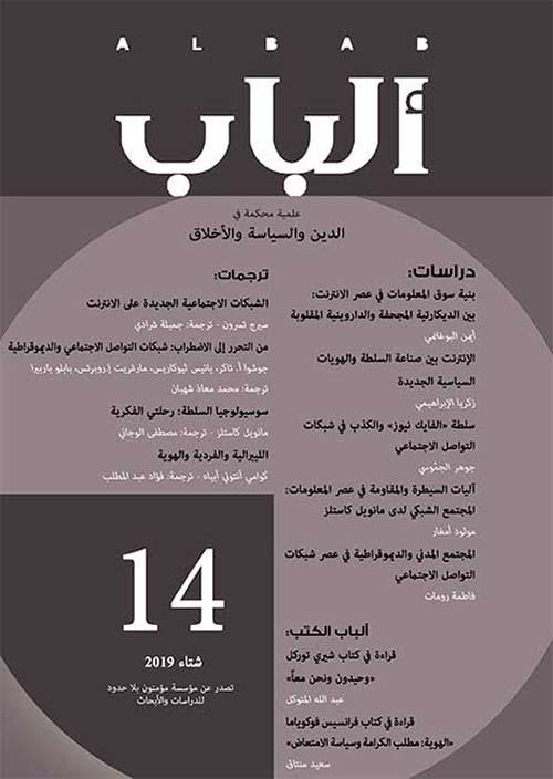 مجلة ألباب - العدد 14