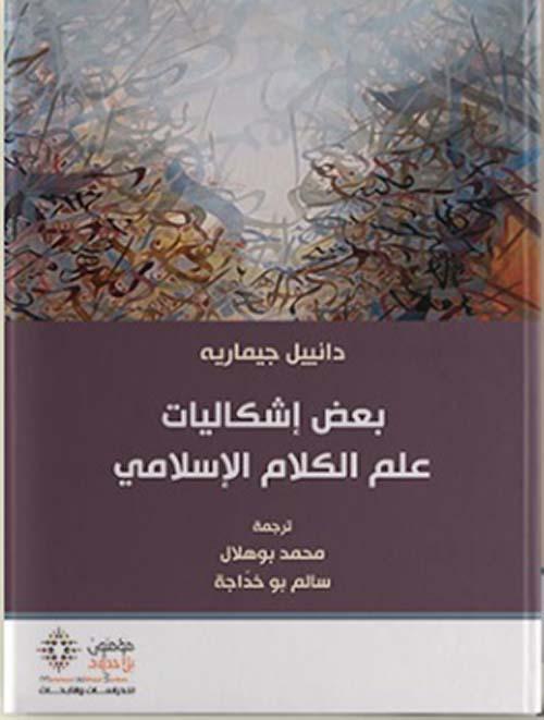 بعض إشكاليات علم الكلام الإسلامي