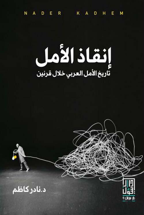 إنقاذ الأمل ؛ تاريخ الأمل العربي خلال قرنين