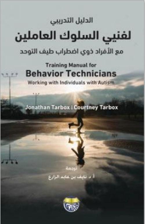 الدليل التدريبي لفنيي السلوك العاملين مع الأفراد ذوي اضطراب طيف التوحد