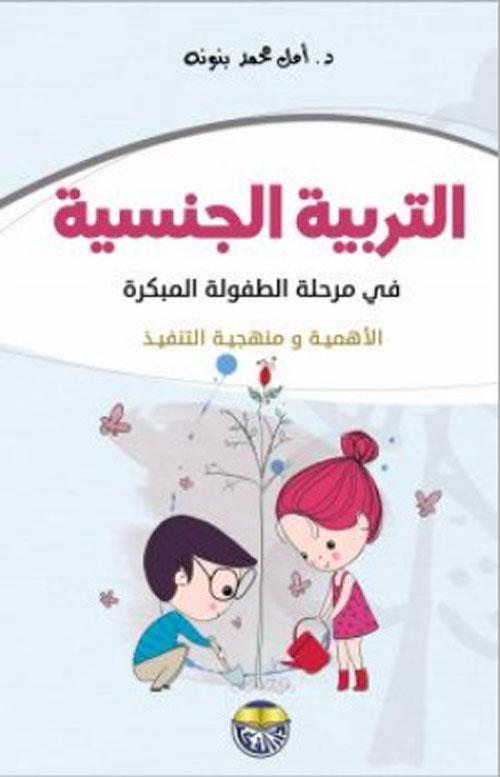 التربية الجنسية : في مرحلة الطفولة المبكرة (الأهمية ومنهجية التنفيذ) - (4 ألوان)