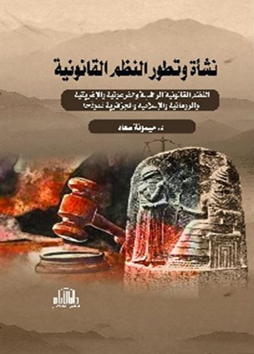 نشأة وتطور النظم القانونية ( النظم القانونية الرافدية والفرعونية والإغريقية والرومانية والإسلامية والجزائرية أنموذجاً )
