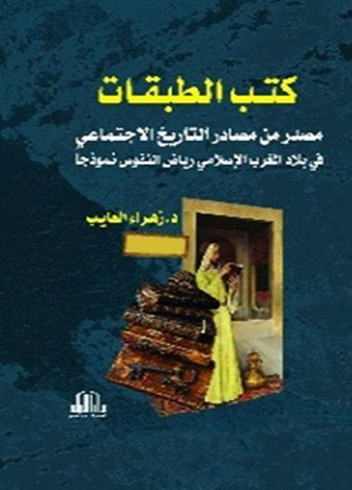 كتب الطبقات مصدر من مصادر التاريخ الإجتماعي في بلاد المغرب الإسلامي (رياض النفوس نموذجاً)