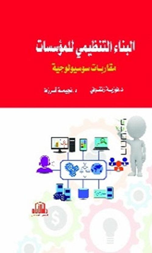 البناء التنظيمي للمؤسسات - مقاربات سوسيولوجية