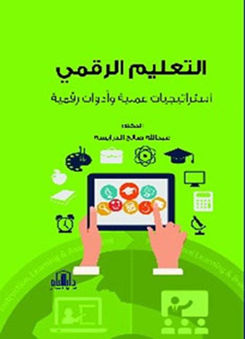 التعليم الرقمي - استراتيجيات عملية وادوات رقمية ( ملون )