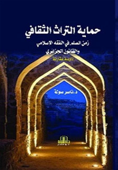 حماية التراث الثقافي زمن السلم ( في الفقه الاسلامي والقانون الجزائري ) دراسة مقارنة