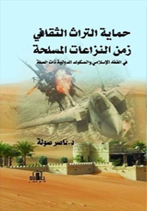 حماية التراث الثقافي زمن النزاعات المسلحة ( في الفقه الإسلامي والصكوك الدولية ذات الصلة )