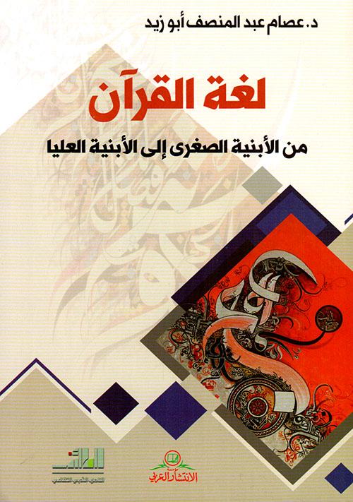 لغة القرآن ؛ من الأبنية الصغرى إلى الأبنية العليا