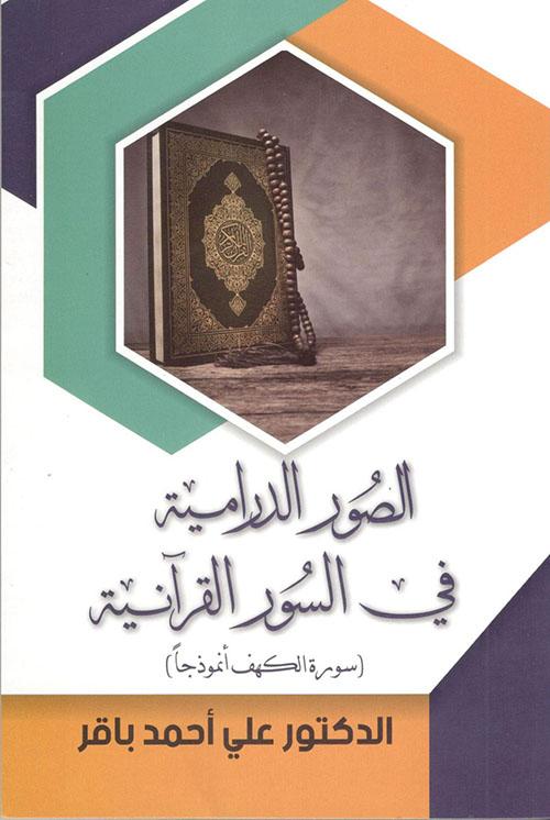 الصور الدرامية في السور القرآنية ( سورة الكهف أنموذجاً )