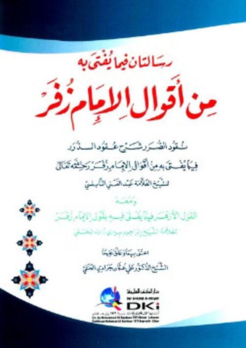 رسالتان فيما يفتى به من أقوال الإمام زفر( شاموا)