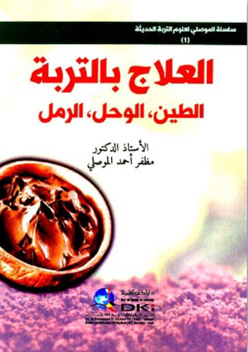 العلاج بالتربة (الطين - الوحل - الرمل)