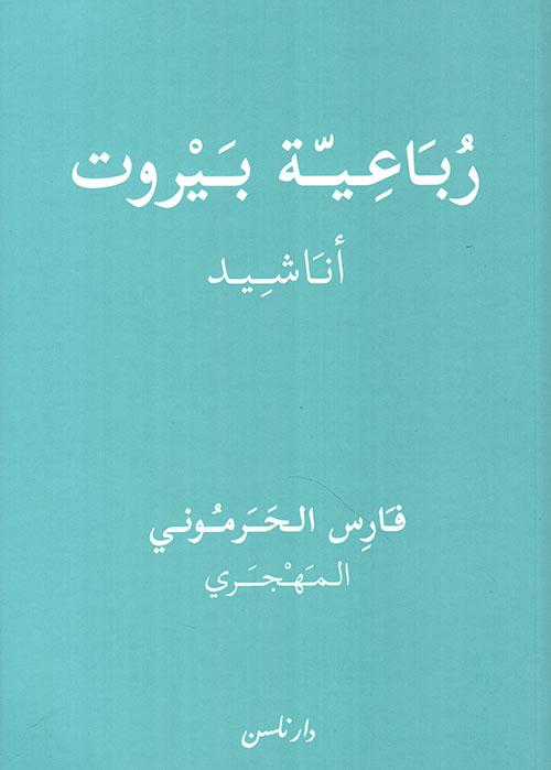 رباعية بيروت