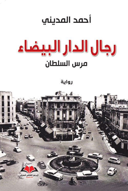 رجال الدار البيضاء ؛ مرس السلطان