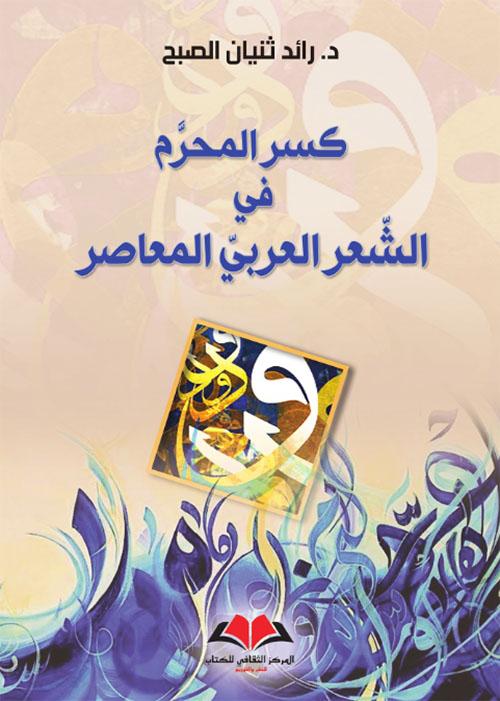 كسر المحرم في الشعر العربي المعاصر