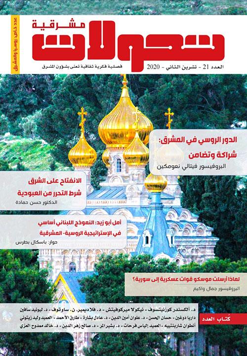 تحولات مشرقية - العدد ٢١ - (ملف خاص عن روسيا والمشرق)