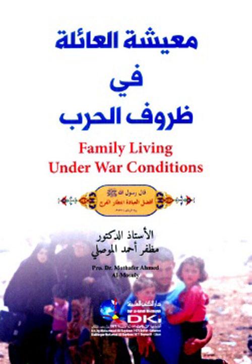 معيشة العائلة في ظروف الحرب : Family Living Under War Conditions