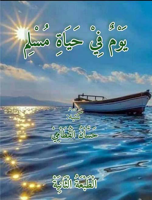 يوم في حياة مسلم