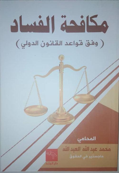 مكافحة الفساد (وفق قواعد القانون الدولي)