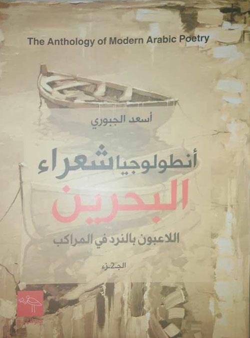 أنطولوجيا شعراء البحرين - اللاعبون بالنرد في المراكب