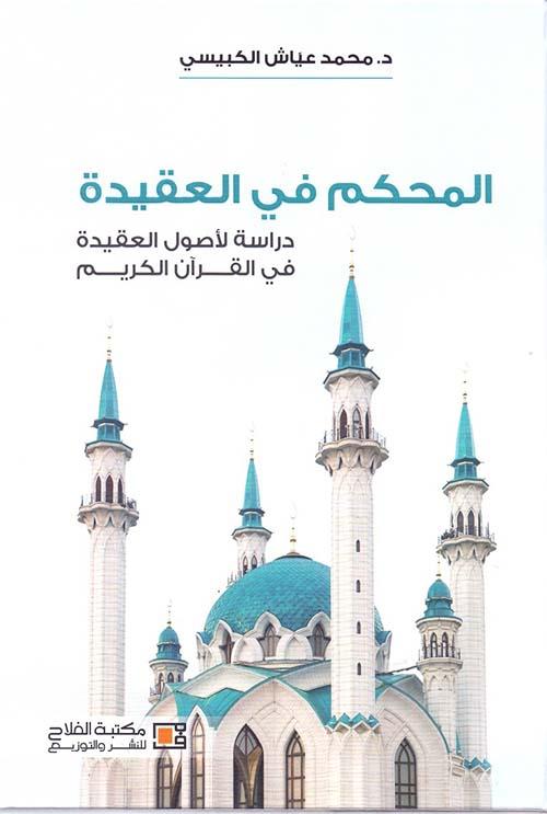 المحكم في العقيدة ؛ لدراسة لأصول العقيدة في القرآن الكريم