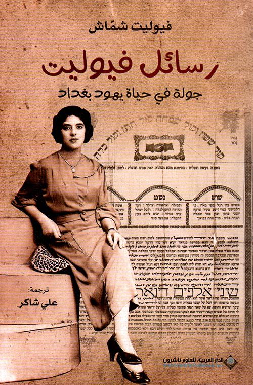 رسائل فيوليت ؛ جولة في حياة يهود بغداد